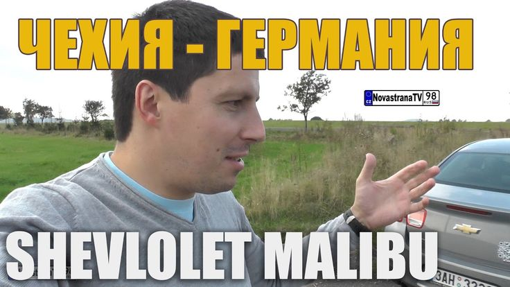 Из Чехии в Германию / В Дрезден на Chevrolet Malibu