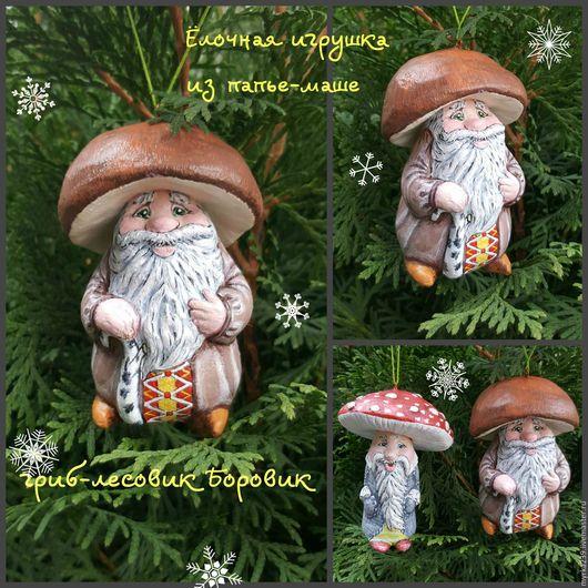 Гриб-лесовик Боровик Новогодняя игрушка из папье-маше Цена 3000 руб./1 шт