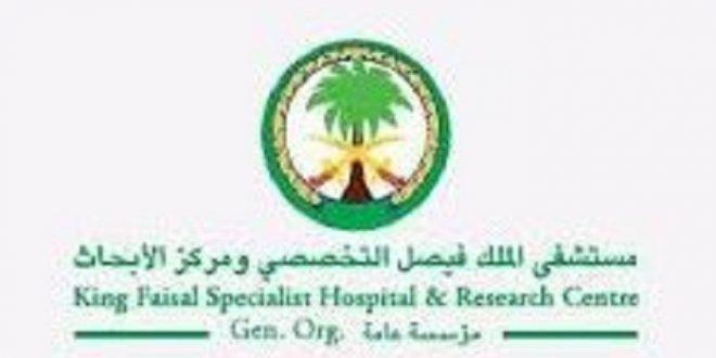 مستشفى الملك فيصل التخصصي يعلن بدء التسجيل في البرامج الصحية المساعدة King