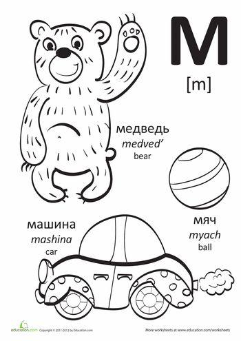 "Russian Alphabet: ""M""  #learnrussian #russianlanguage  http://www.uniquelanguages.com/russian-courses/4577976738"