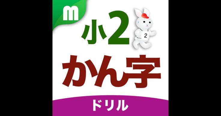 「小2かん字ドリル 楽しく学べる漢字シリーズ」