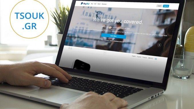 Tsouk.gr - Paypal - Πως να κάνουμε online αγορές με τα capital controls