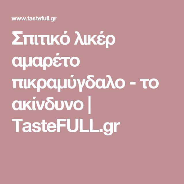 Σπιτικό λικέρ αμαρέτο πικραμύγδαλο - το ακίνδυνο | TasteFULL.gr