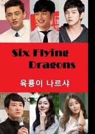 Lục Long Phi Thiên | Six Flying Dragons - Trọn Bộ