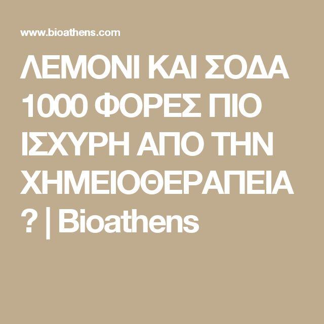 ΛΕΜΟΝΙ ΚΑΙ ΣΟΔΑ 1000 ΦΟΡΕΣ ΠΙΟ ΙΣΧΥΡΗ ΑΠΟ ΤΗΝ ΧΗΜΕΙΟΘΕΡΑΠΕΙΑ?   Bioathens