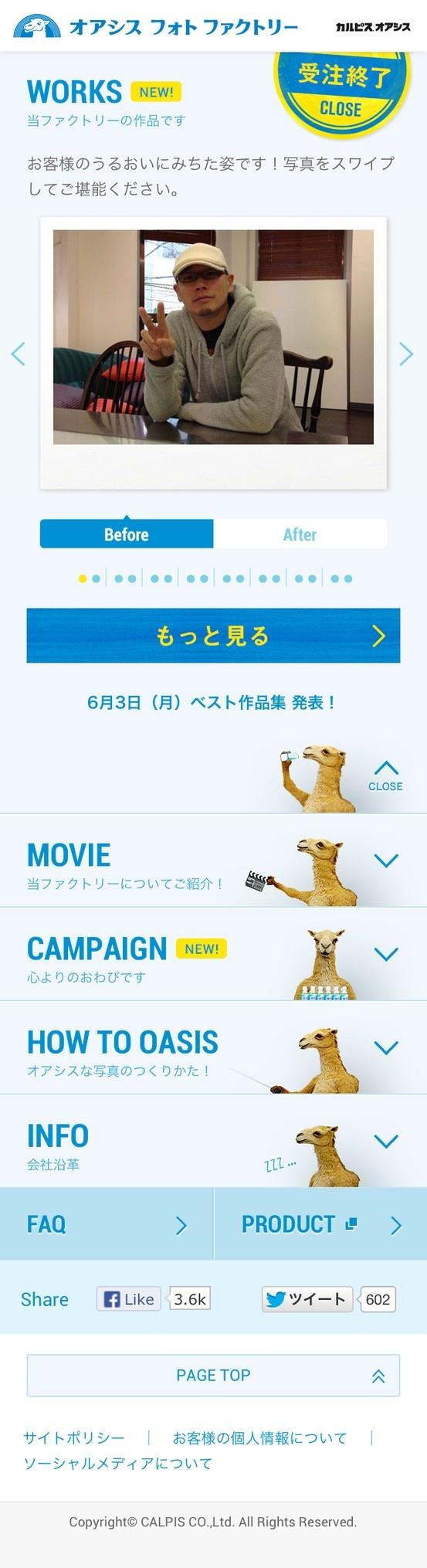 http://oasis.calpis.co.jp/