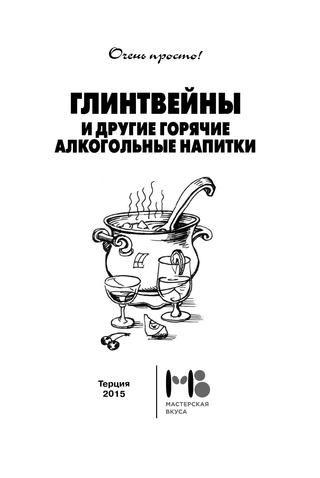 Глинтвейны и другие горячие алкогольные напитки