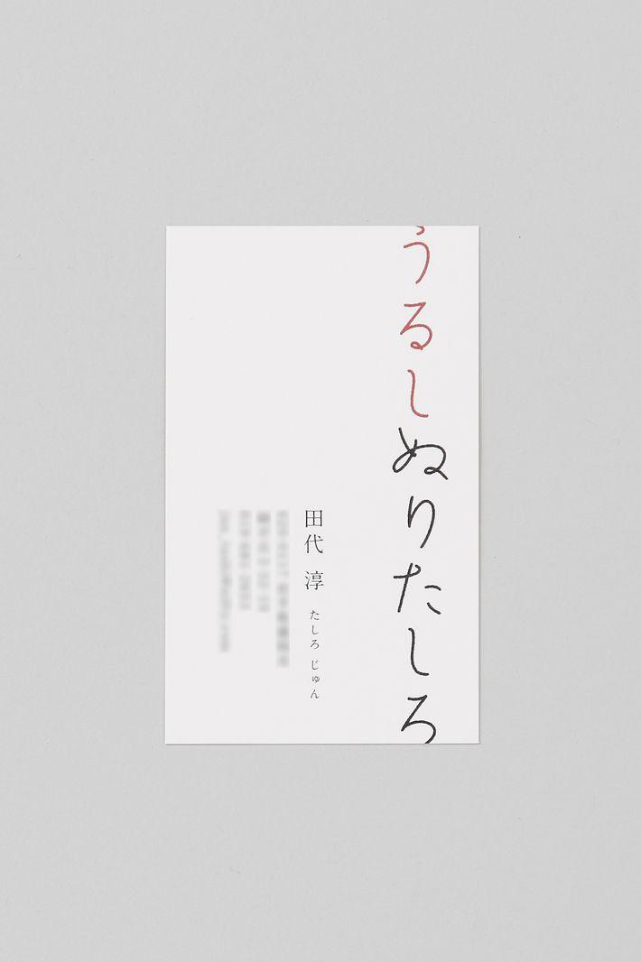 田代淳 名刺 | homesickdesign