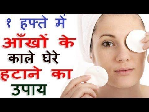 Beauty tips in hindi