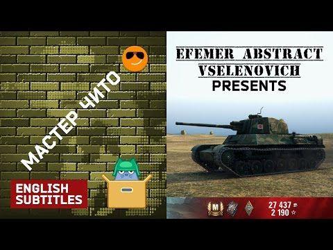 Мастерство на Японских средних танках WOT - YouTube