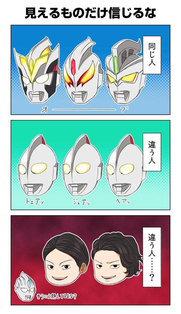 ultraman and kamen rider and super sentai おしゃれまとめの人気アイデア pinterest carol ho ロボットアート マンガ 面白い写真