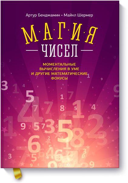 Книгу Магия чисел можно купить в бумажном формате — 590 ք, электронном формате eBook (epub, pdf, mobi) — 299 ք.