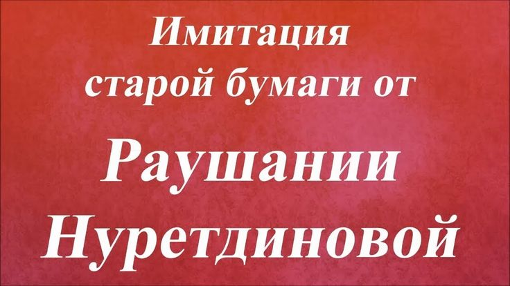 Имитация старой бумаги. Университет Декупажа. Раушания Нуретдинова