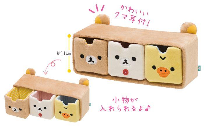 Rilakkuma mini drawers ( ^ ^ )/□リラックマごゆるりブログ