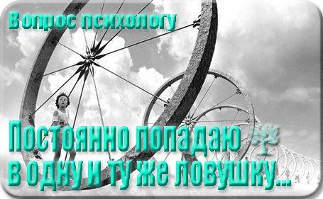 Постоянно попадаю в одну и ту же ловушку... http://psychologies.today/postoyanno-popadayu-v-odnu-i-tu-zhe-lovushku/ #психология #psychology #личностный_рост