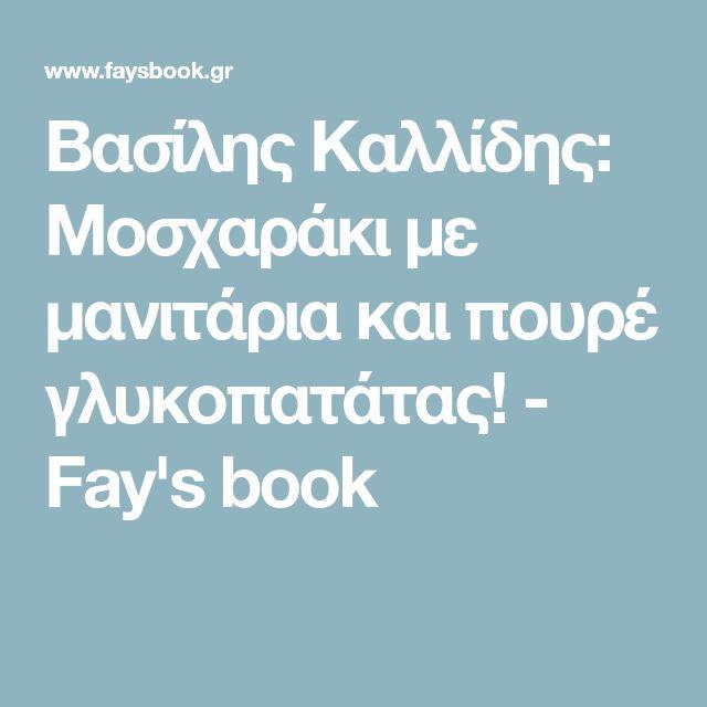 Βασίλης Καλλίδης: Μοσχαράκι με μανιτάρια και πουρέ γλυκοπατάτας! - Fay's book