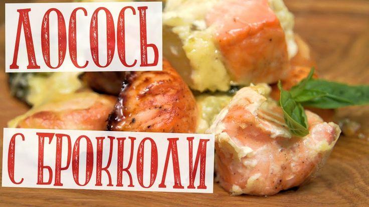 Лосось с брокколи и картофелем в сливочно-чесночном соусе запечённый в д...