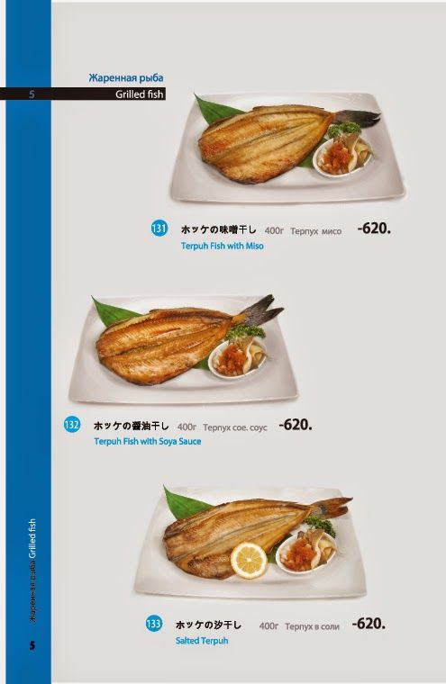 Fried fish / Жареная рыба