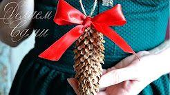 Как Сделать Простую И Красивую Новогоднюю Игрушку?! Christmas toys with their own hands. Handmade. - YouTube