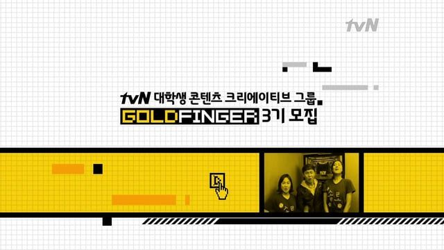 Client  |  CJ E&M tvN Edit & Motion graphic design by YENA J. Sound by Sunsungwook.