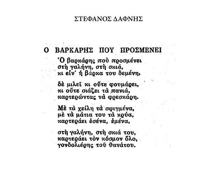 Γιάννης Θέσπης - anthol_neoel_poiisis_1