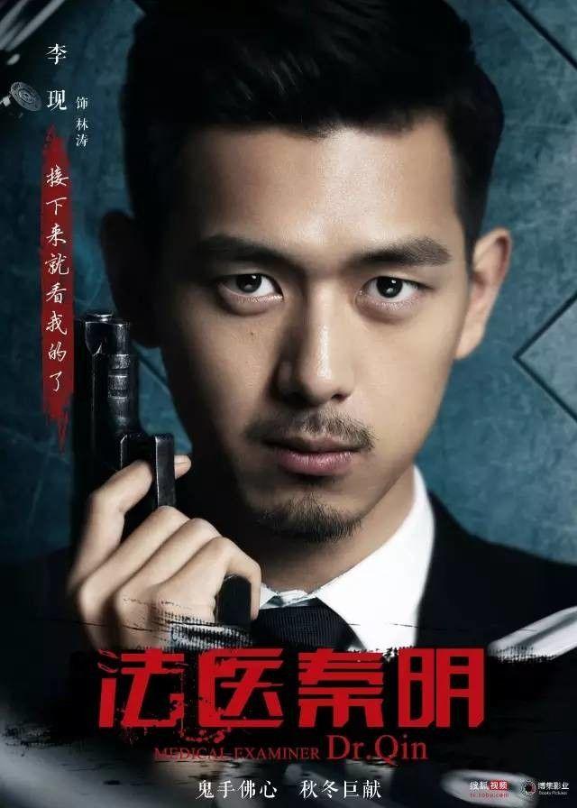 Li Xian as Lin Tao