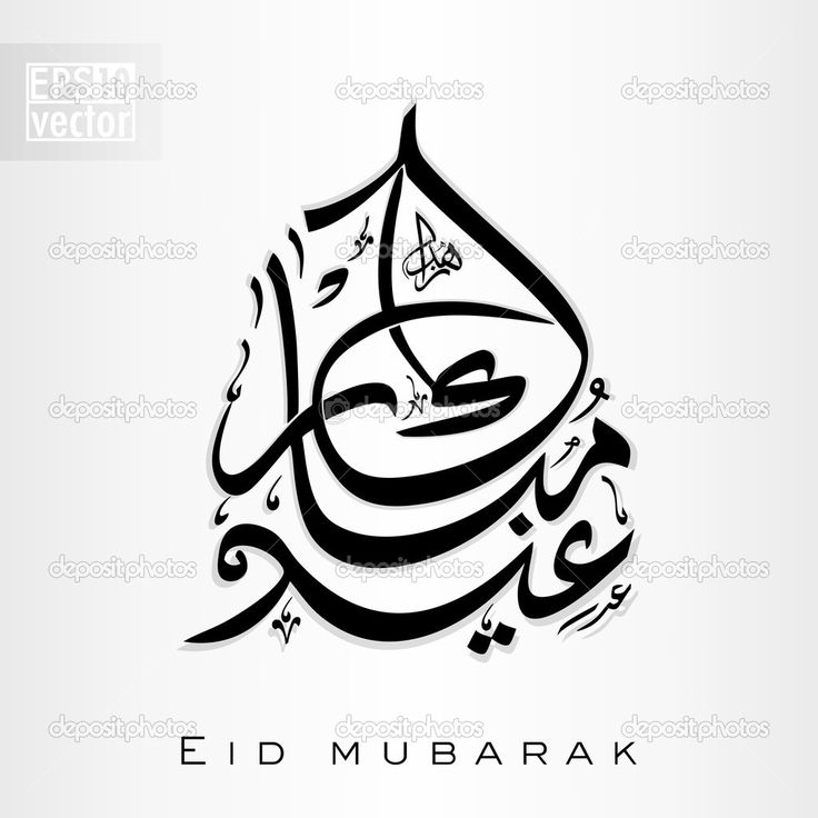 depositphotos_12182679-Arabic-Islamic-calligraphy-of-text-Eid-Mubarak-for-Muslim-Commun.jpg (1024×1024)