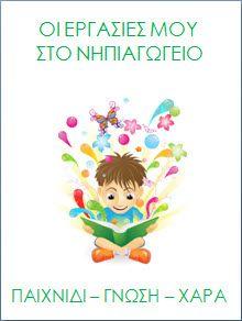 Εξώφυλλα και διαχωριστικά για τις εργασίες των παιδιών στο νηπιαγωγείο και τους φακέλους τους.