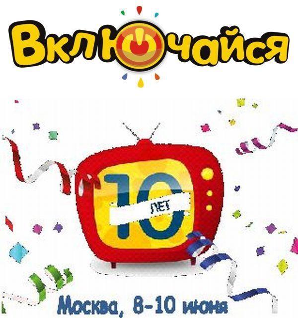 Фестиваль детского телевидения «Включайся!» С 8 по 10 июня в Москве в ЦДХ пройдет юбилейный фестиваль. Как и все прошлые года онлайн журнал AVREPORT.ru активно поддерживает этот веселый, красочный и очень познавательный проект! За долгие годы сотрудничества с организатором фестиваля, компанией NAT, мы убедились, что у нынешних телеведущих, журналистов и мультипликаторов растет достойная смена! http://www.avreport.ru/news/article/article/i-snova-vkljuchaisja/