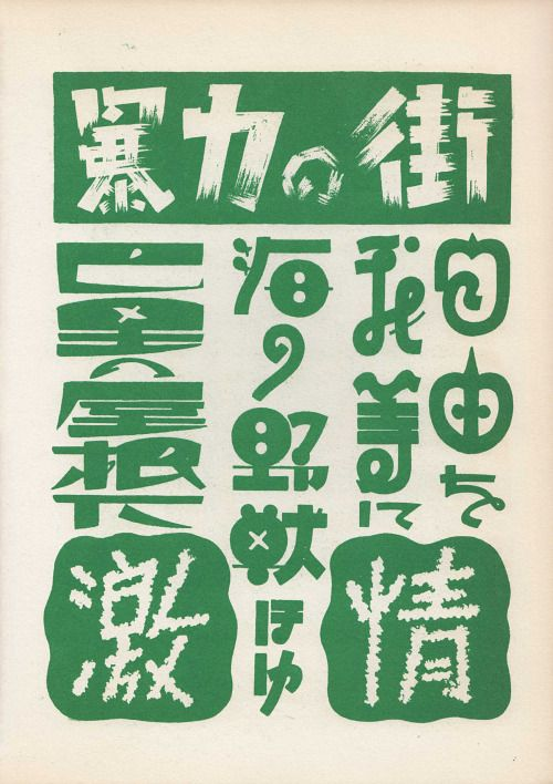 Japanese Typography: Character design compilation. Katsumi Tsuji. 1957