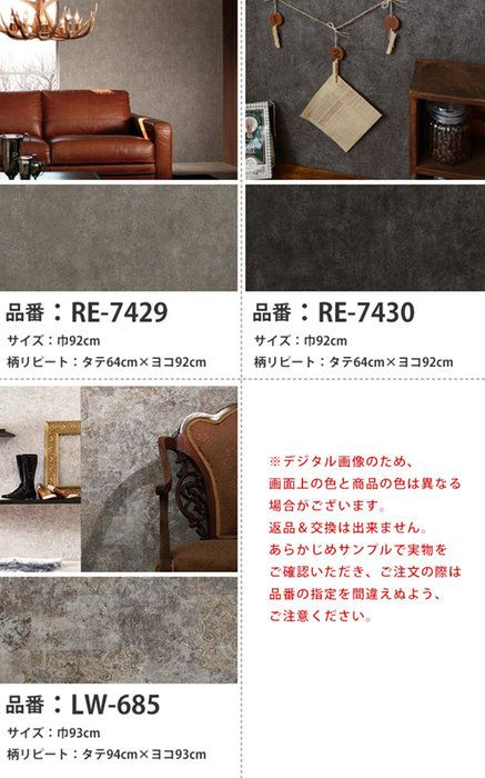 【生のり付き壁紙】おすすめのコンクリート柄の壁紙