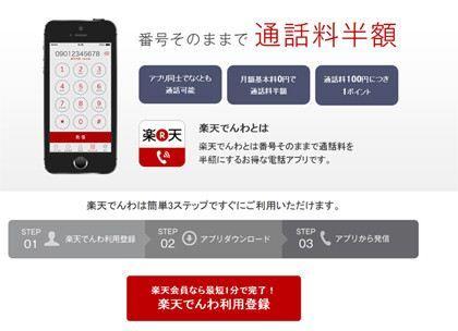 iPhoneとAndroidで使える電話アプリは一体どれがトクなのか? - 5サービス料金・特徴比較 (1) 電話アプリが今、熱い! | マイナビニュース
