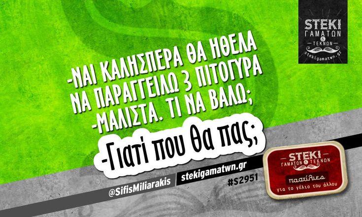 -Ναι καλησπέρα θα ήθελα να παραγγείλω 3 πιτόγυρα @SifisMiliarakis - http://stekigamatwn.gr/s2951/