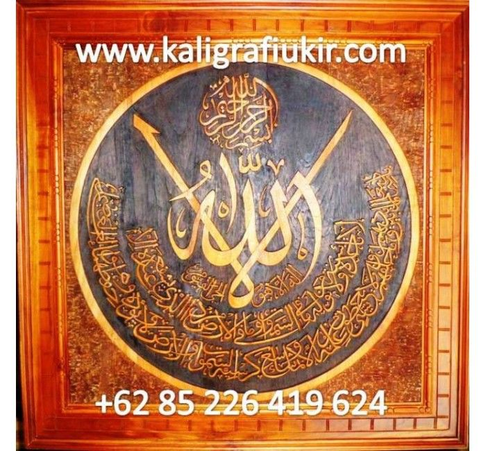Kaligrafi ayat Kursi, Size 75x75cm, Material Teak wood