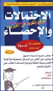 تحميل كتاب الاحتمالات والإحصاء Pdf سلسلة شوم Pdf Books Reading Free Pdf Books Pdf Books Download