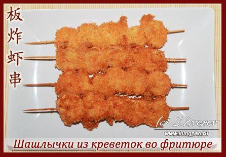 Рецепт шашлыка из креветок (с фото)   Китайская кухня