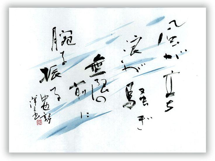 中原中也「盲目の秋」より風が立ち浪が騒ぎ無限の前に腕を振る半紙●「盲目の秋」は4つの部分からなる長編詩です。切ない恋を歌った絶唱です。