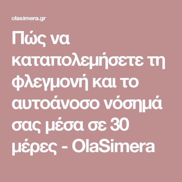 Πώς να καταπολεμήσετε τη φλεγμονή και το αυτοάνοσο νόσημά σας μέσα σε 30 μέρες - OlaSimera