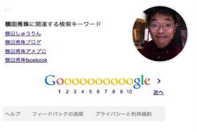 アメブロからWordPressに移行して もう半年も過ぎているんだけどね(汗) イーンスパイアの横田です。 http://www.enspire.co.jp  いまだにアメブロを探して くれているのは嬉しい事?(笑) さて、いま話題になってる画像で 交流できるソーシャルメディアの pinterest(ピンタレスト)。 http://www.pinterest.com/ Facebookの個人ページと Facebookページのように Pinterestも2つ出来ます。 Pinterestの個人と企業の ビジネスアカウントの違いと 移行で注意すべき点あります。 ちなみに私のPinterestは 以下のように分けています。 個人 http://www.pinterest.com/enspirecojp/ 企業 http://www.pinterest.com/YokotaShurin/ ほら、URLが逆でしょ?(汗) なので気をつけないとね(笑) 15分の動画で解説しました。 http://www.ustream.tv/recorded/41798940…
