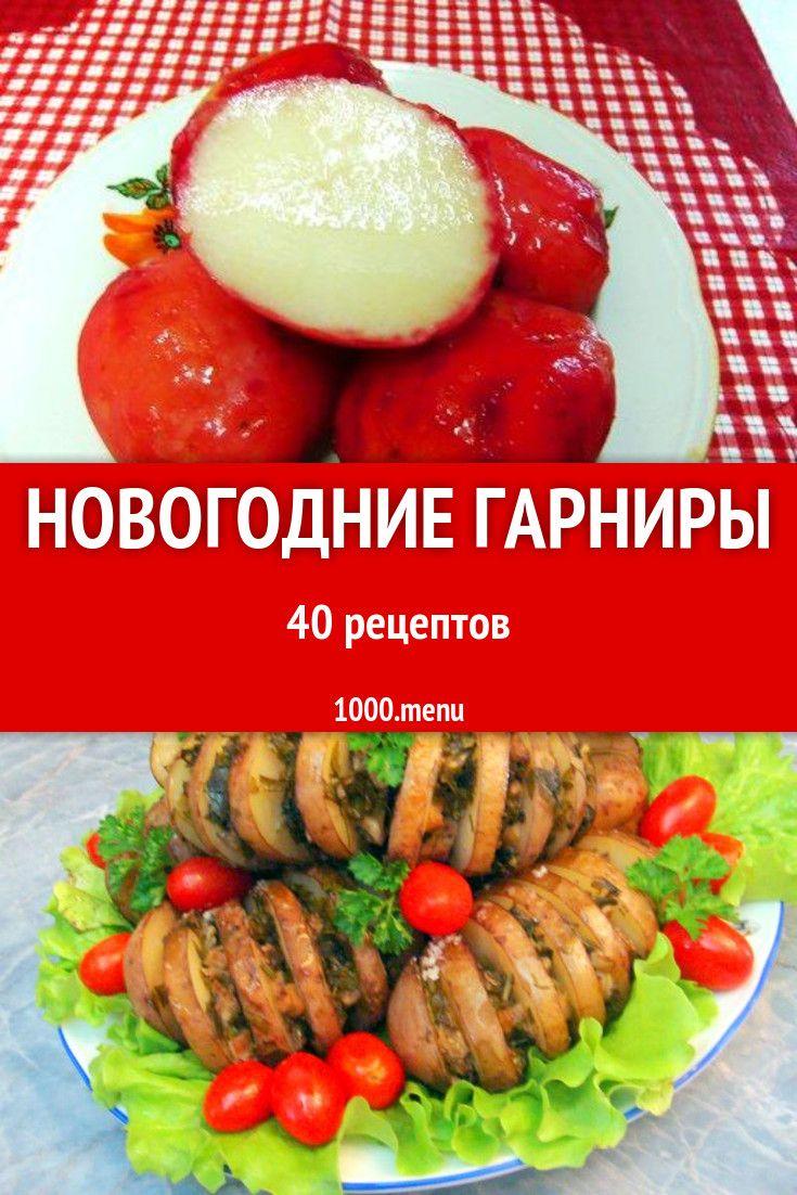 Ингредиенты: для тарталеток: г нежирного сыра (до 17% жирности).