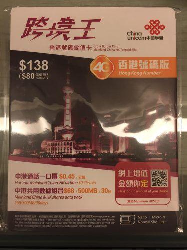 中国でのインターネット規制を回避して、かつ音声通話も利用したいという人には、現在はこれが一番オススメできるSIMです!