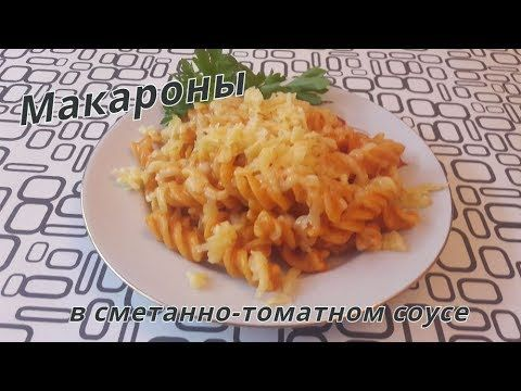 Рецепт: Макароны в сметанно-томатном соусе на RussianFood.com