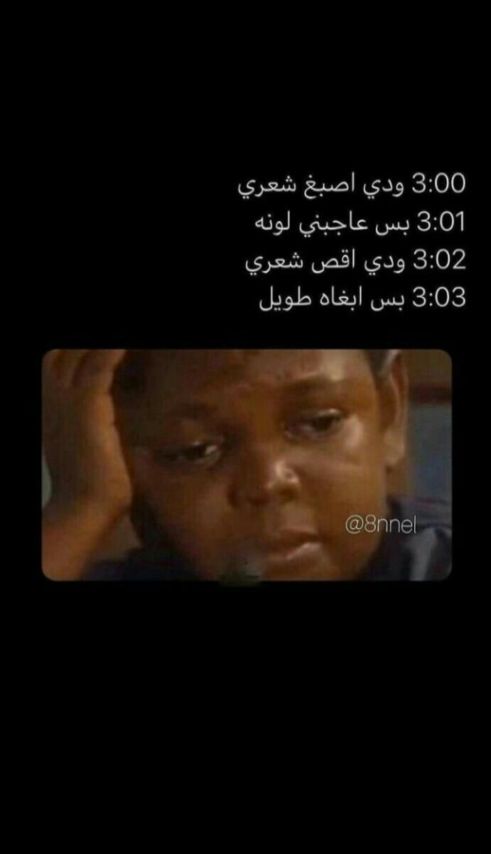 انااا ههههههههههههههههههههههههههههههههههههههههههههههههههههههههههههههه In 2021 Fun Quotes Funny Jokes Quotes Funny Arabic Quotes