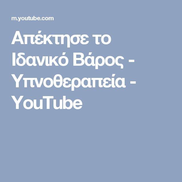 Απέκτησε το Ιδανικό Βάρος - Υπνοθεραπεία - YouTube