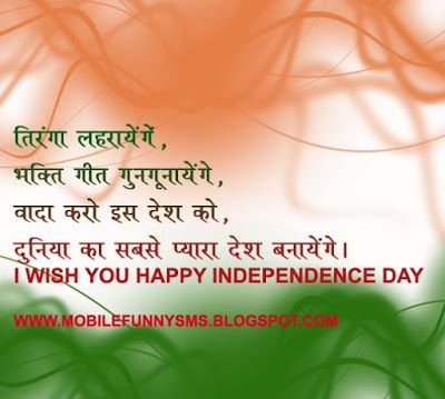 school essay indian independence day Today on 15th august 2013 india is celebrating its 67th independence day and we last year our former school captain page 2 independence day speech essay.