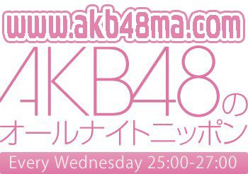 ラジオ160217 AKB48のオールナイトニッポン Vol 296 mp3   ALFAFILE160217.AKB48.ANN.Vol.296.rar ALFAFILE Note : AKB48MA.com Please Update Bookmark our Pemanent Site of AKB劇場 ! Thanks. HOW TO APPRECIATE ? ほんの少し笑顔 ! If You Like Then Share Us on Facebook Google Plus Twitter ! Recomended for High Speed Download Buy a Premium Through Our Links ! Keep Visiting Sharing all JAPANESE MEDIA ! Again Thanks For Visiting . Have a Nice DAY ! i Just Say To You 人生を楽しみます !  2016 AKB48 AKB48のオールナイトニッポン Radio 西潟茉莉奈