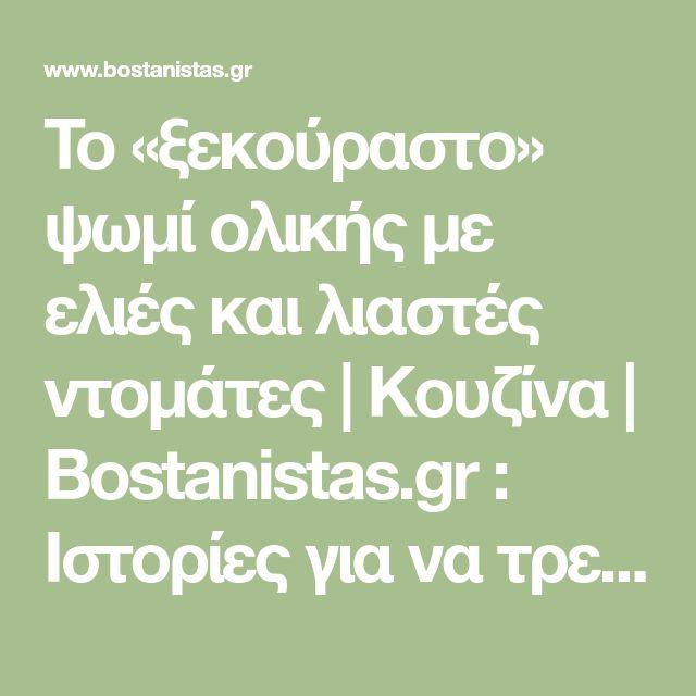 To «ξεκούραστο» ψωμί ολικής με ελιές και λιαστές ντομάτες | Κουζίνα | Bostanistas.gr : Ιστορίες για να τρεφόμαστε διαφορετικά