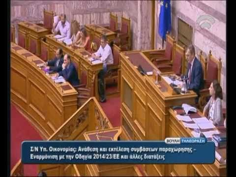 Παρέμβαση Ν. Μηταράκη στην Ολομέλεια της Βουλής κατά τη συζήτηση του Σ/Ν για τις συμβάσεις παραχώρησης http://goo.gl/XwsJYz #vouli