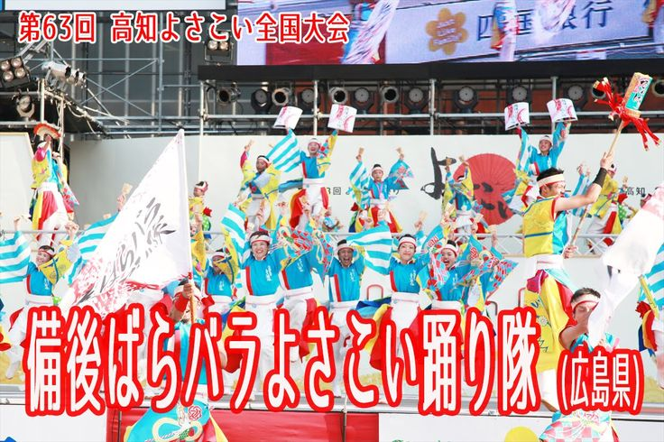 備後ばらバラよさこい踊り隊 [よさこい全国大会]160812 YOSAKOI National convention 2016