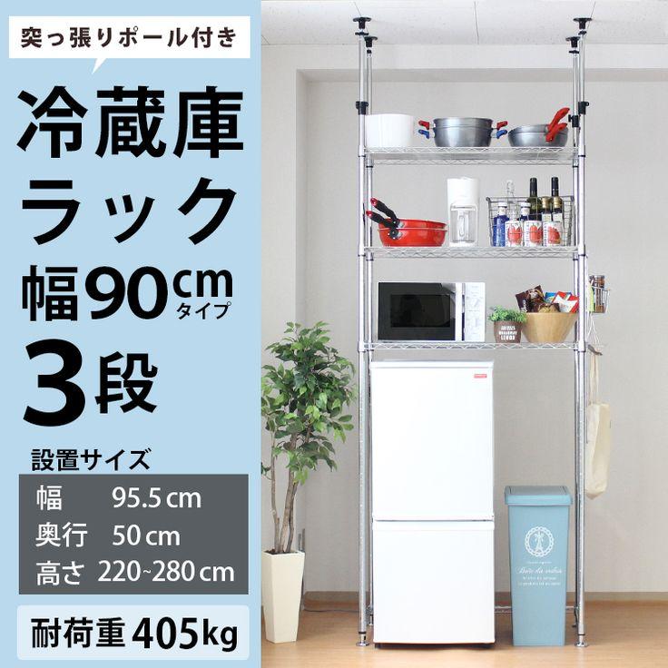突っ張りポール付冷蔵庫ラック幅90cm3段